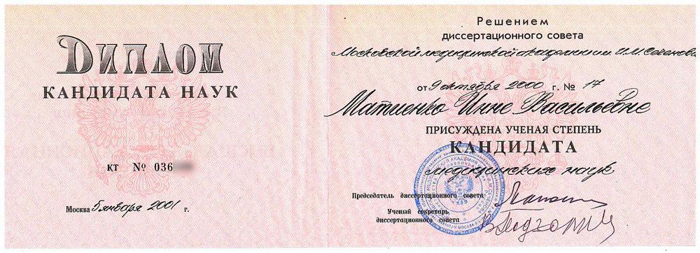 Диплом кандидата наук Матиенко Инны Васильевны