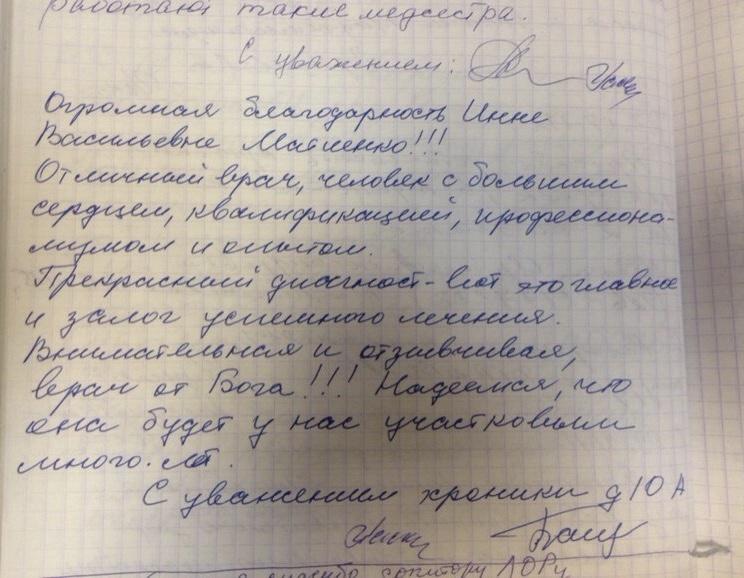Отзыв о докторе Матиенко Инне Васильевне