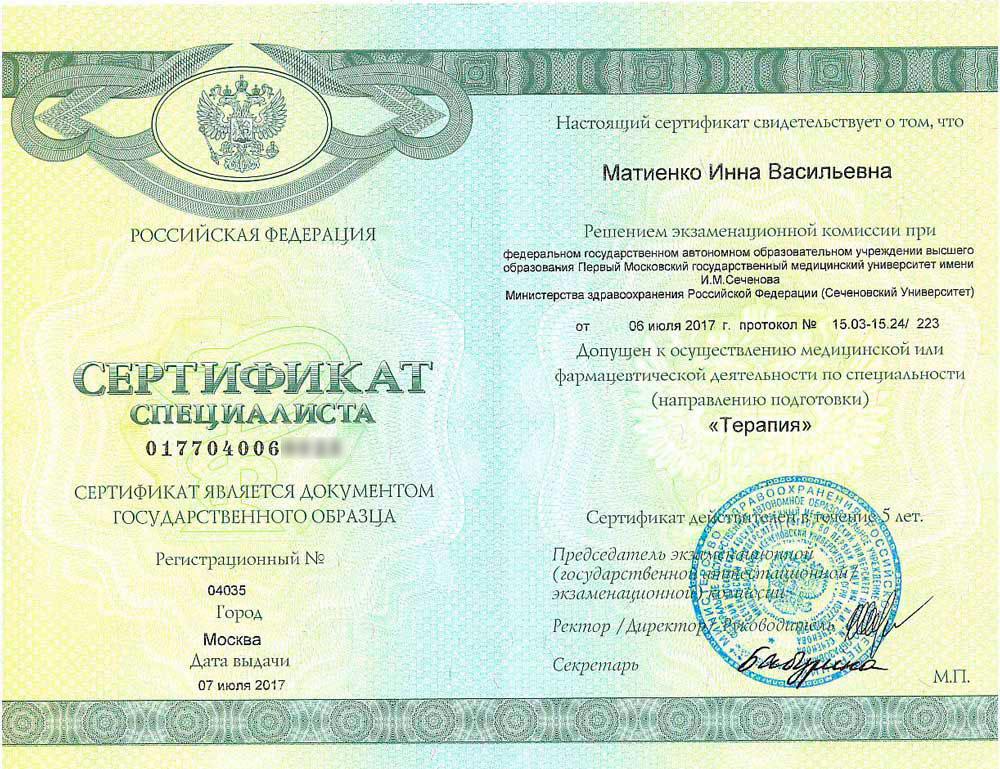 Сертификат специалиста терапия Матиенко И.В.
