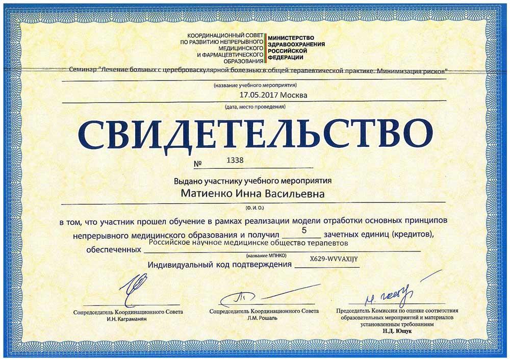 Свидетельство лечение больных ЦВБ Матиенко И.В.