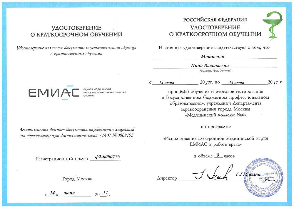 Удостоверение о краткосрочном обучении ЕМИАС Матиенко И.В.