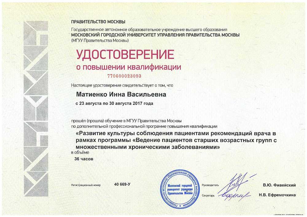 Удостоверение о повышении квалификации МГУУ Матиенко И.В.