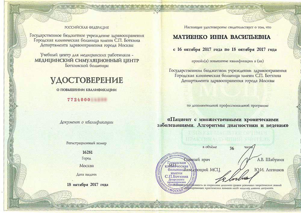 Удостоверение о повышении квалификации Матиенко И.В.
