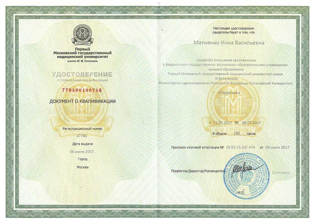 Удостоверение о повышении квалификации терапия Матиенко И.В
